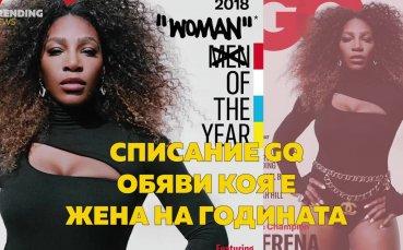 Серина Уилямс - жена на годината според GQ