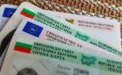 Първо четене: Нов гратисен период за личните документи
