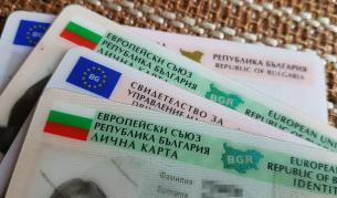 Личните документи с удължена валидност ще важат само на територията на страната - Теми в развитие | Vesti.bg