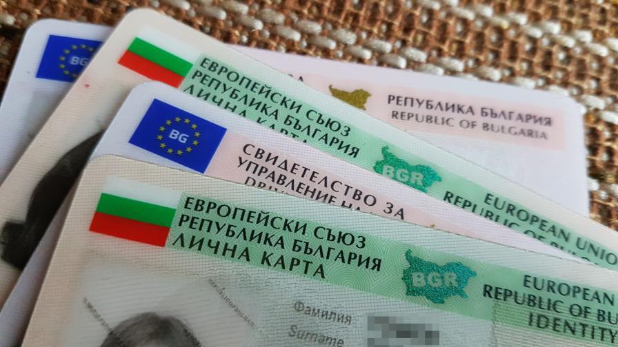 <p>Личните документи с удължена валидност ще важат само за страната</p>