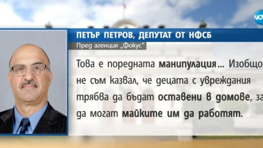"""И пак: Депутат за децата с увреждания - """"в домове"""""""
