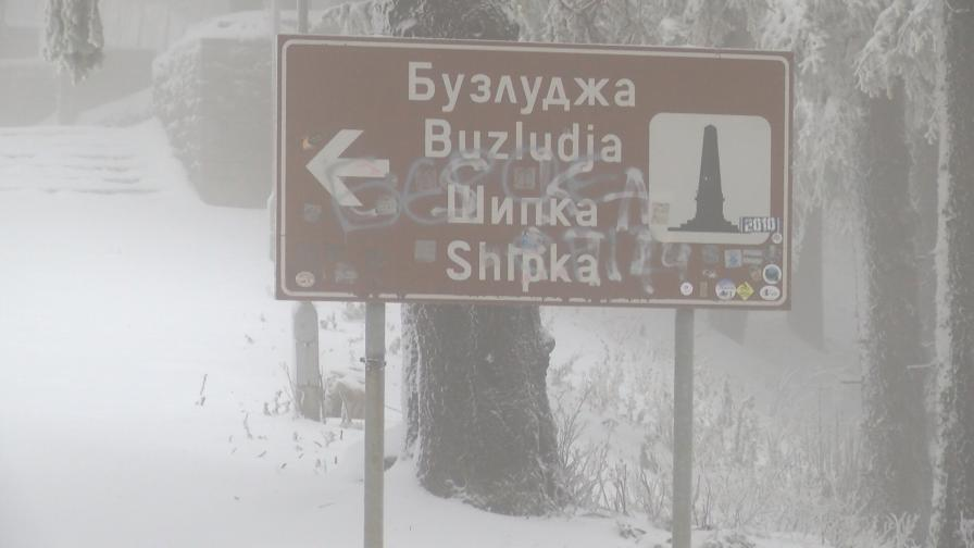 <p>Сняг и заледени пътища в страната</p>