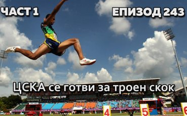 ЦСКА се готви за троен скок
