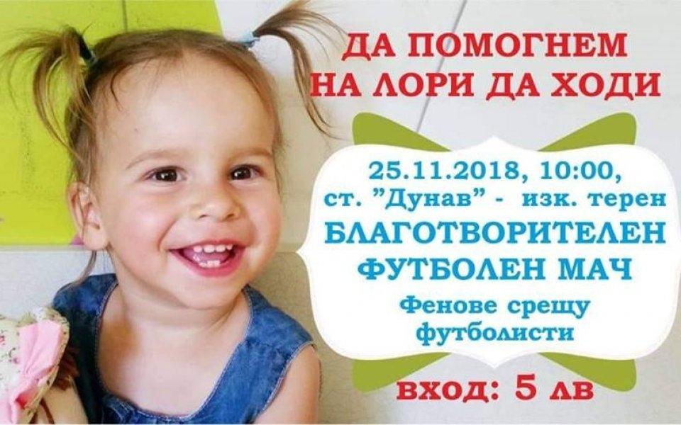 Събират дарения за 2-годишната Лори по време на Дунав - ЦСКА