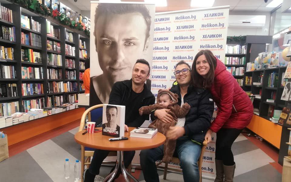 Бербатов завършва турнето за книгата си със среща в СУ