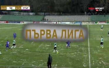 Рамо или ръка, как изби топката Христо Иванов?