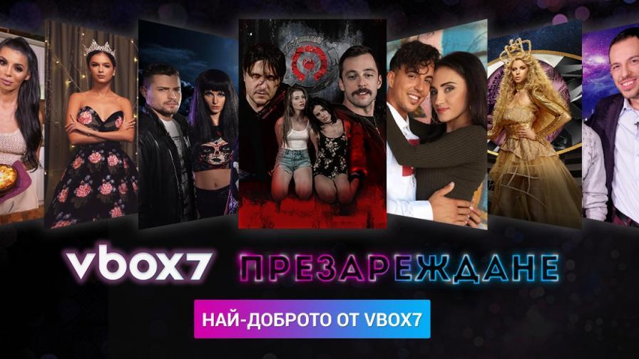 Vbox7 завладява феновете с празничен видео маратон