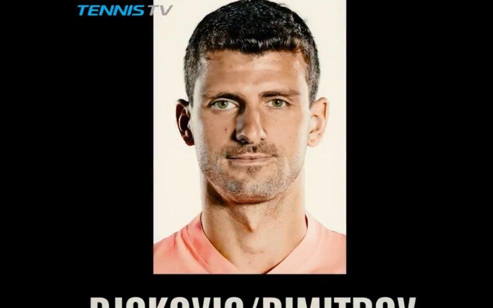Смях: Как изглежда микс между Гришо и Джокович?