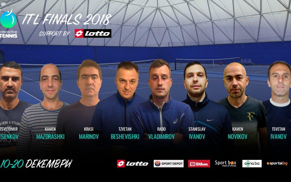 Ясни са осемте класирани за финалиния Мастърс на ИТЛ