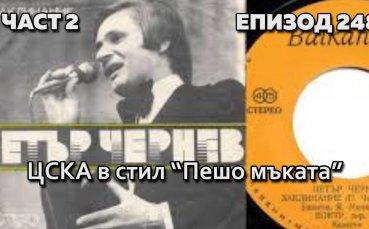 ЦСКА в стил