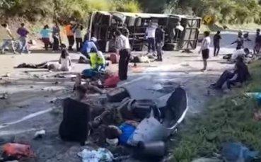 13 баскетболисти загинаха в трагичен инцидент
