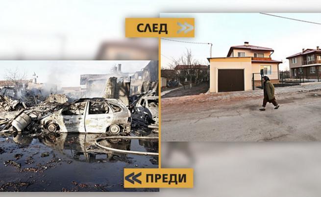 Как изглежда Хитрино 2 години след огнения ад