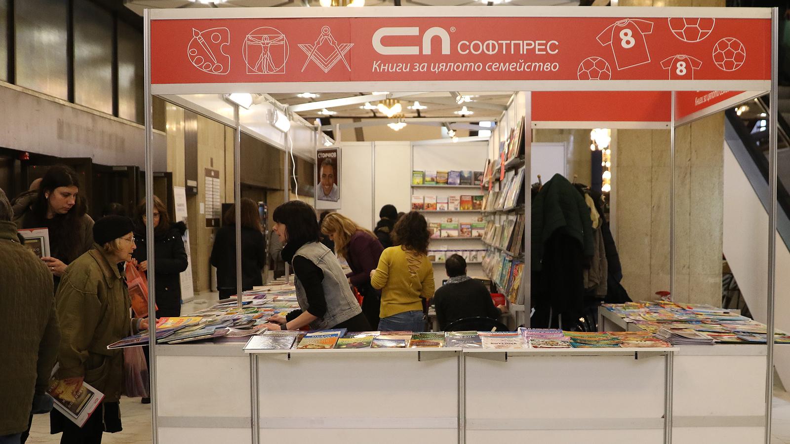 46 - ти Софийски международен панаир на книгата в НДК