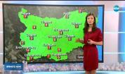 Прогноза за времето (11.12.2018 - централна емисия)