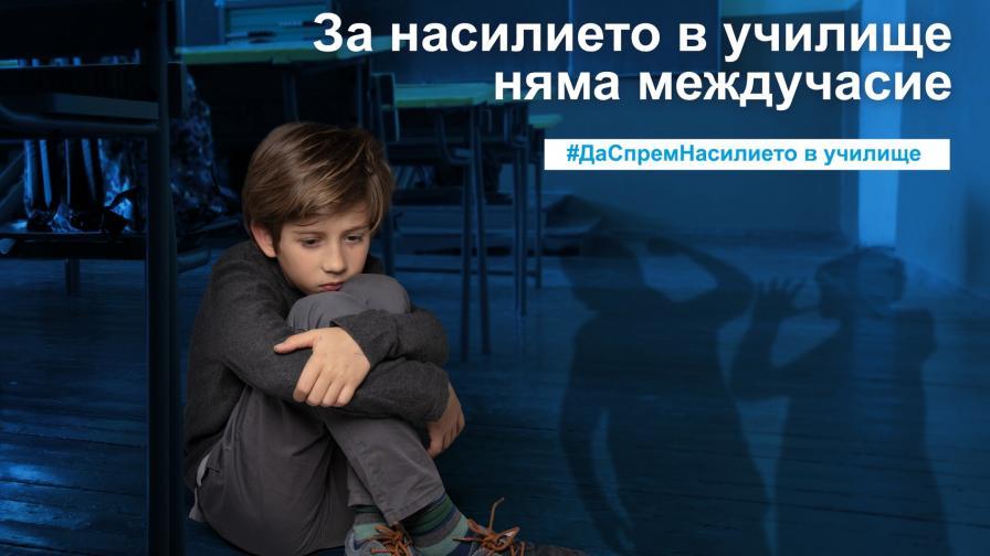 """""""Здравей, България"""" стартира поредица за насилието в училище"""
