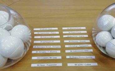 Изтеглиха жребия за Купата на България по волейбол