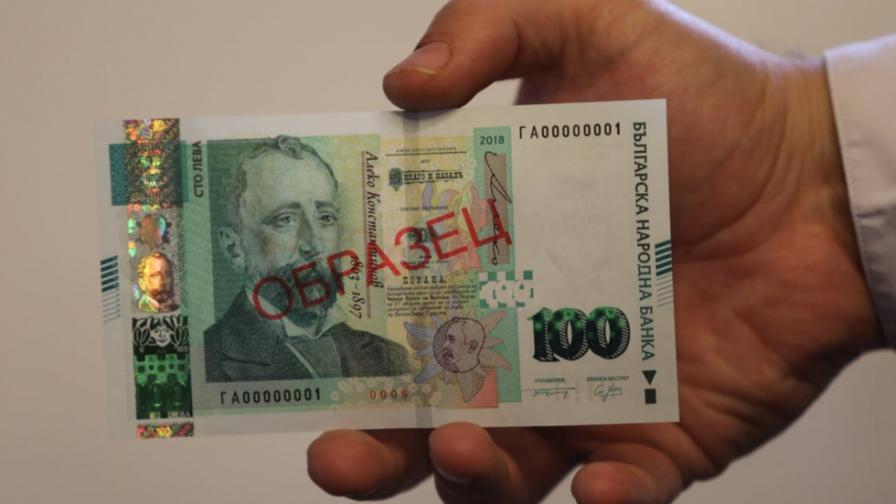 БНБ пусна нови банкноти от 100 лева
