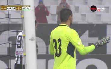 Локомотив Пд - Ботев Враца 0:0 /първо полувреме/