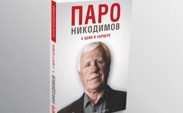 Легендата Паро Никодимов представя книгата си в Разград и Велико Търново