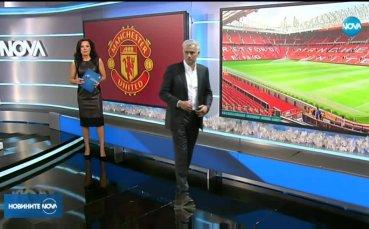 Край: Жозе Моуриньо вече не е част от Юнайтед