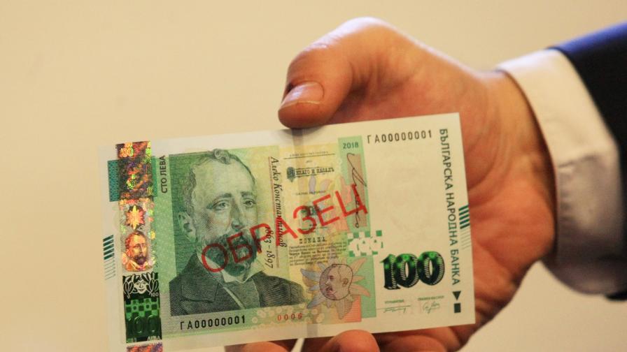 Новата банкнота от 100 лв. в обращение от днес