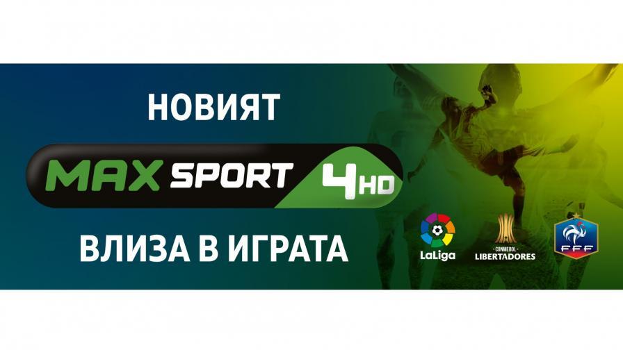 A1 стартира четвърти собствен спортен канал на 21 януари