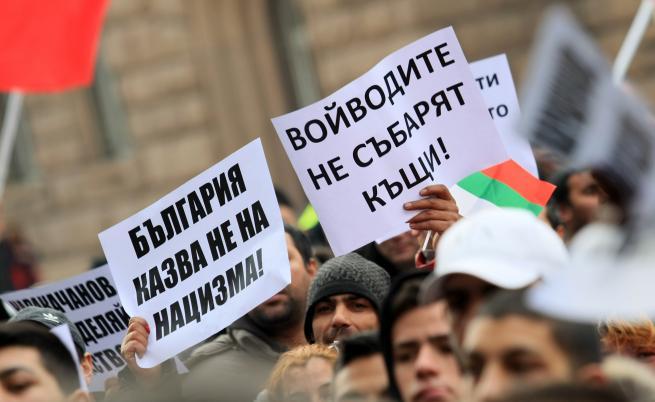 Протестът на ромските организации пред МС започна