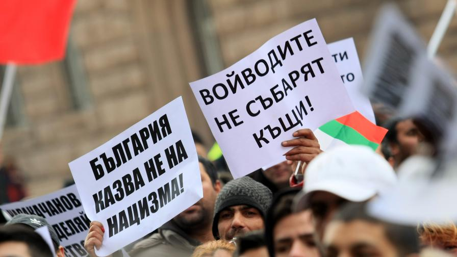 Ромски организации на протест пред МС