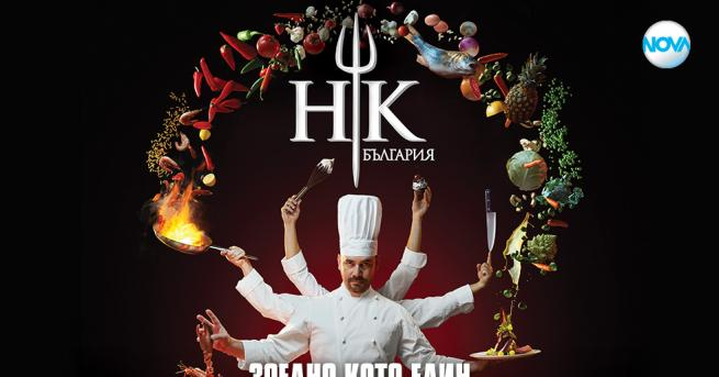 Вторият сезон на най-голямото кулинарно състезание за професионални готвачи Hell's