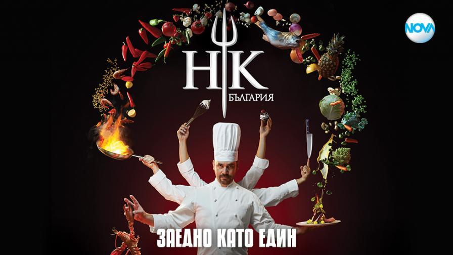 <p>Вижте <strong>участниците</strong> във втория сезон на <strong>Hell&#39;s Kitchen</strong></p>