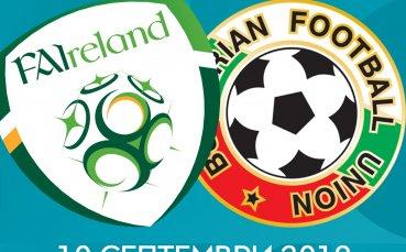 Националният по футбол уреди престижна контрола