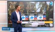 Прогноза за времето (18.01.2019 - централна емисия)