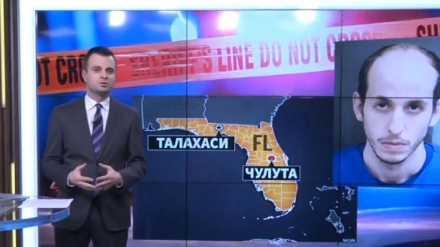 Българката от убийството в САЩ - мистерия