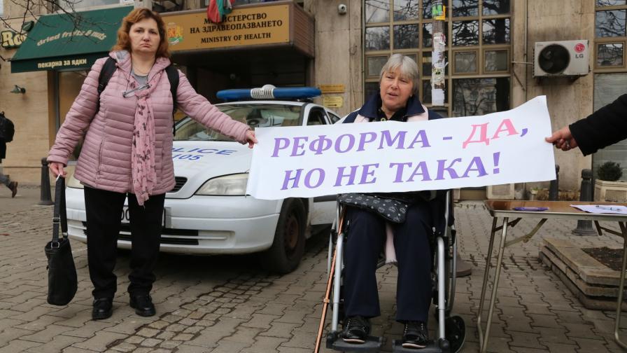 <p>Протест срещу наредбата за ТЕЛК</p>