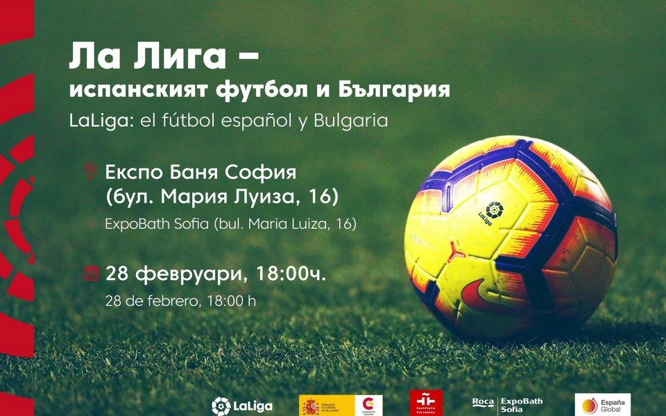 Испанската Ла Лига гостува в България