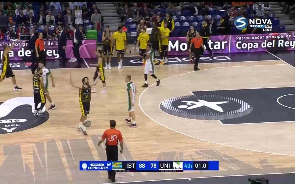 Баскетболният тим на Тенерифе победи като гост Уникаха Малага с