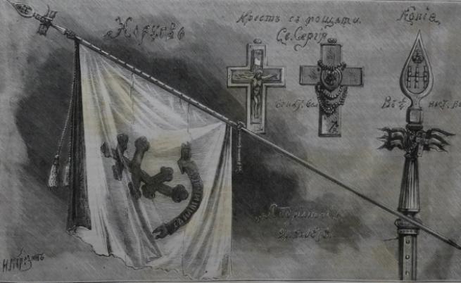 Хоругвата на главнокомандващия Дунавската армия