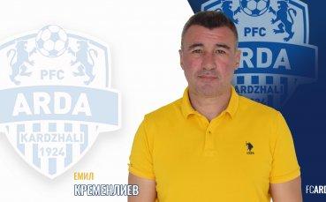 Кременлиев: Левски с нищо не беше по-добър от Арда
