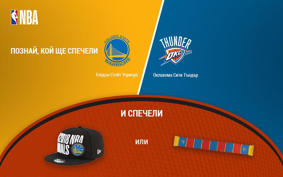 Имаме победители, имаме и нова игра за фенски NBA артикули!