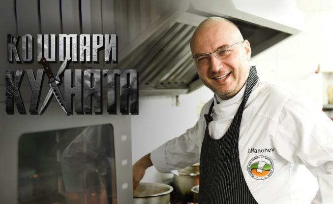 """Шеф Манчев обявява ледена епоха в новия епизод на """"Кошмари в кухнята"""""""
