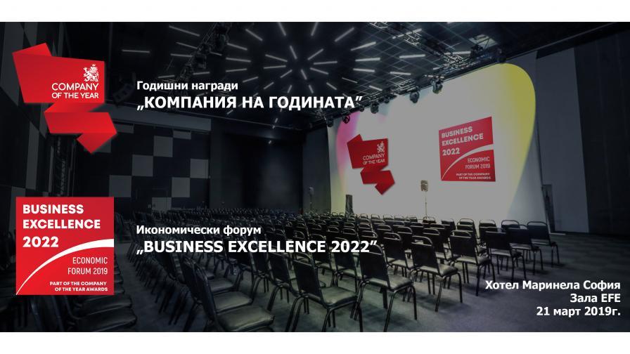 Звезди от света на бизнеса ще споделят визията си за бъдещето в BUSINESS EXCELLENCE 2022