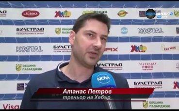 Атанас Петров след успеха над Дунав: В Русе ще е тежко