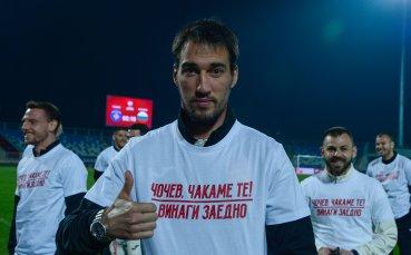 Трогателен жест: Националите с послание за Ивайло Чочев