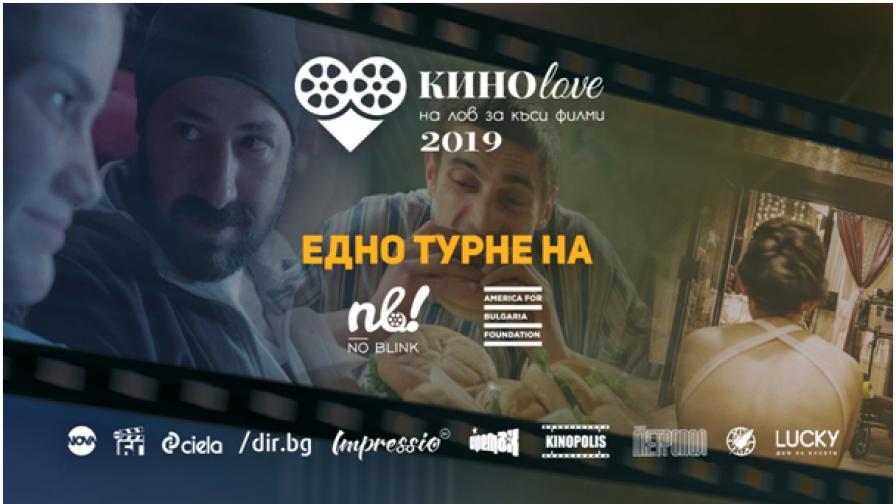 КИНОlove 2019 – на лов за емоции