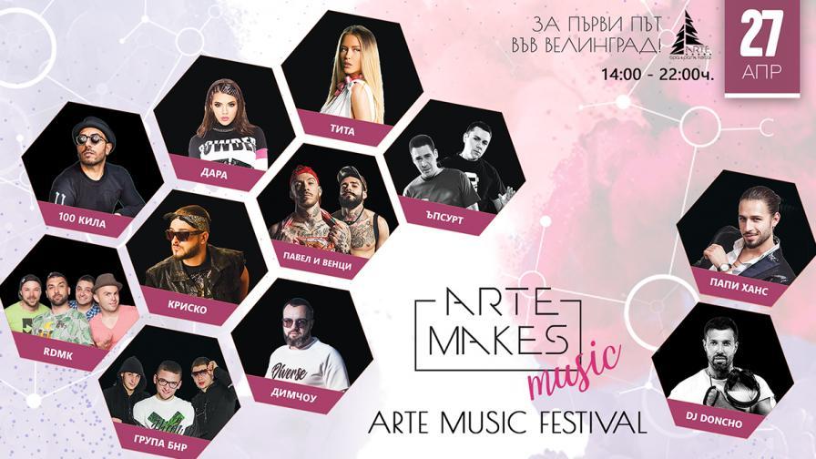 За първи път спа столицата на Балканите посреща музикален фестивал