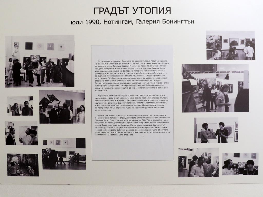 """През лятото на 1990 г. по покана на Галерия Бонингтън към Политехническия университет на Нотингам, Англия, Групата прави първата си изложба зад граница, наречена """"Градът Утопия""""."""