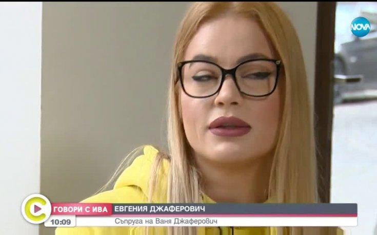 6b159d3474a Ваня Джаферович - Таг - Gong.bg