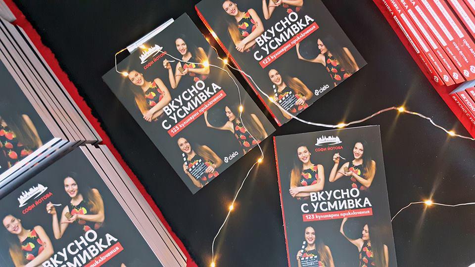 """Първата си книга """"Вкусно с усмивка:123 кулинарни приключения"""", която е без аналог на българския пазар до момента."""