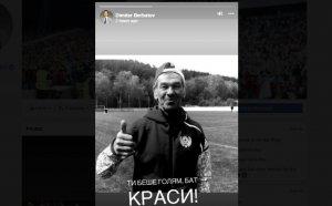 Бербатов също почете легендарния Краси Безински