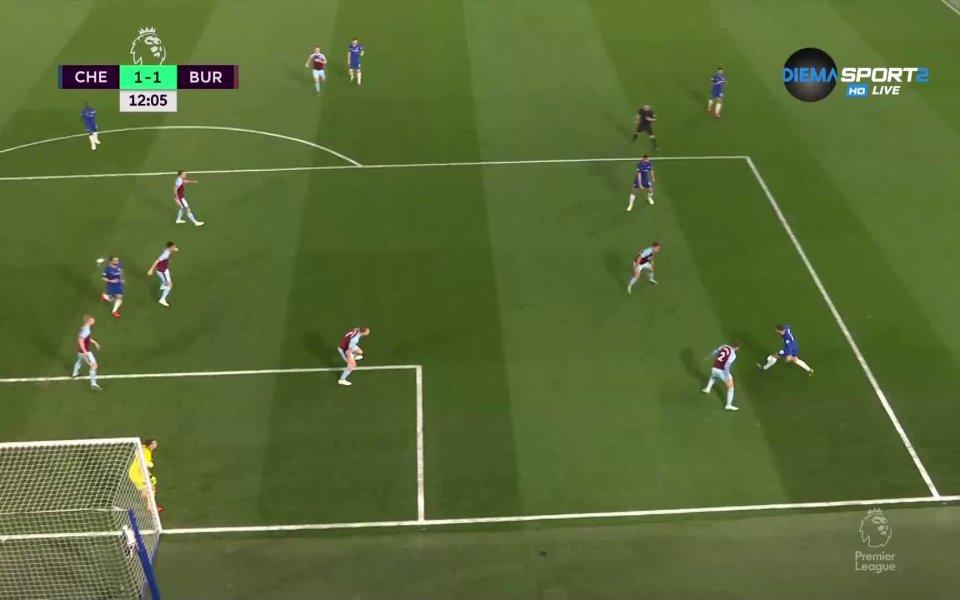 Челси и Бърнли играят при 2:2 след първото полувреме полувреме